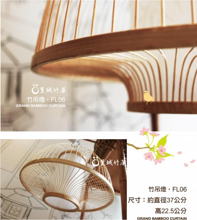 日式竹編燈【吊燈/FL06】台灣製作可裝潢佈置照明擺飾