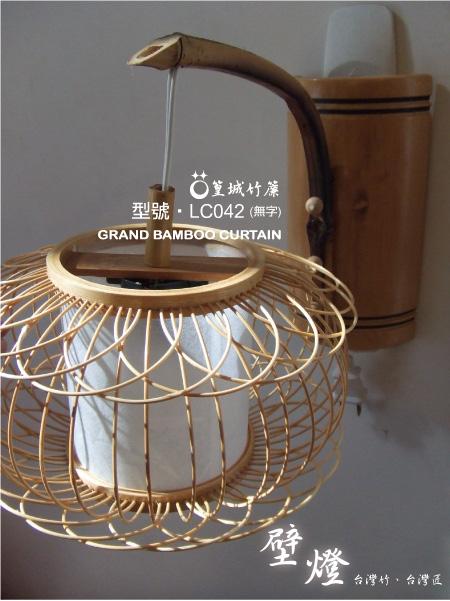 日式傳統竹編燈【竹壁燈/LC042】裝飾燈適用於裝潢擺飾燈照明