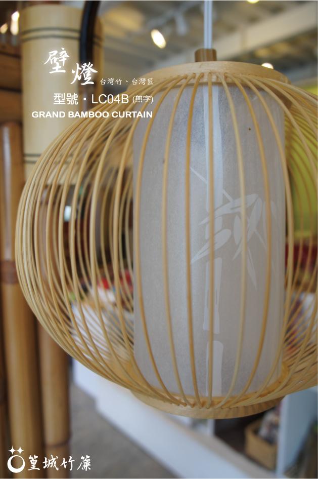 日式傳統竹編燈【竹編燈/LC04B】裝飾燈適用於裝潢擺飾燈照明