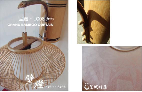 日式竹編燈【竹編燈/LC06】裝飾燈適用於裝潢擺飾燈照明