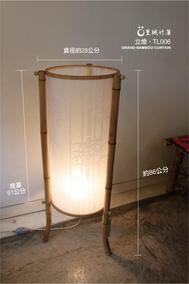 日式和風落地燈【大立燈/TL006】適用於裝潢擺飾照明